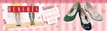 日本时尚女鞋BENEBIS