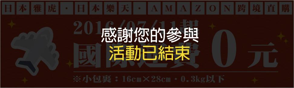 2016/07/11起 國際運費 0 元 ※小包裹:16cm×28cm.0.3kg以下