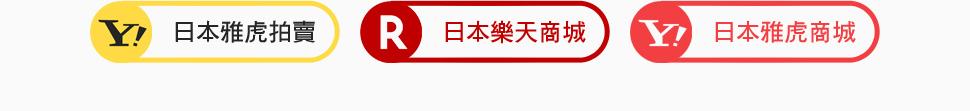 日本雅虎拍賣 . 日本樂天商城 . 日本雅虎商城
