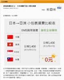 match 生活網 - 跨境網購新紀元 日本網購宅配台灣免運費