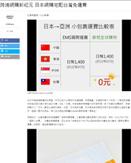 msn 新聞 - 跨境網購新紀元 日本網購宅配台灣免運費