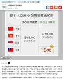 NOW news 今日新聞 - 跨境網購新紀元 日本網購宅配台灣免運費