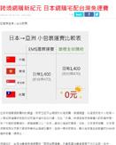 PChome 新聞 - 跨境網購新紀元 日本網購宅配台灣免運費