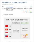 sina 新浪新聞 - 跨境網購新紀元 日本網購宅配台灣免運費
