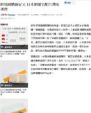 YAHOO! 新聞 - 跨境網購新紀元 日本網購宅配台灣免運費