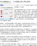 yam 蕃薯藤新聞 - 跨境網購新紀元 日本網購宅配台灣免運費