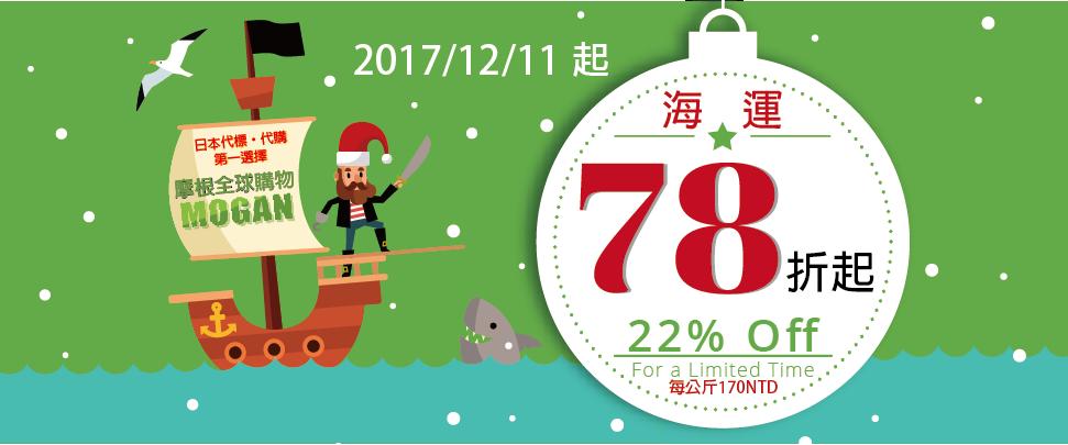 2017/12/08 起 海運國際運費大降價※每公斤170NTD,3KG以下固定510NTD