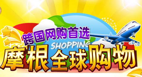 跨国购物首选 SHOPPING