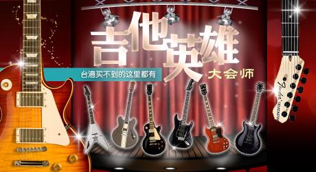吉他大会师