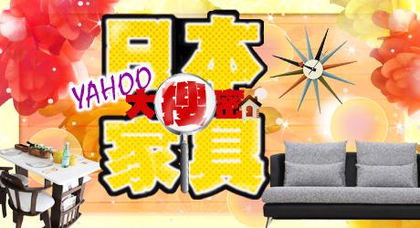 日本YAHOO家具