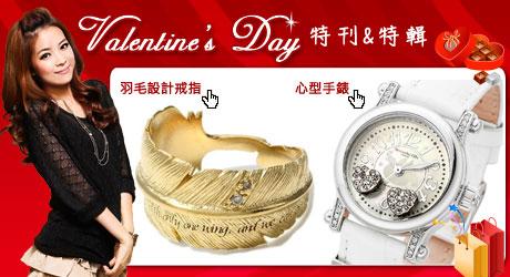Valentine's Day 特刊 & 特輯