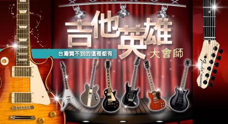 吉他大會師