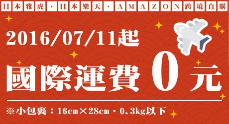 07/11起 國際運費0元
