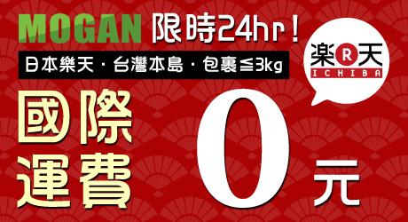 24H樂天國際運費0元