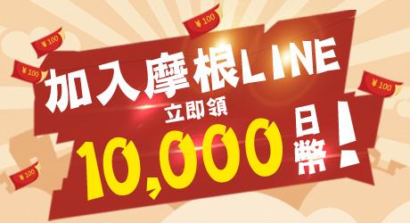 立即領10,000日幣!