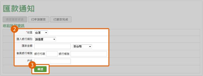 填寫匯款通知操作2